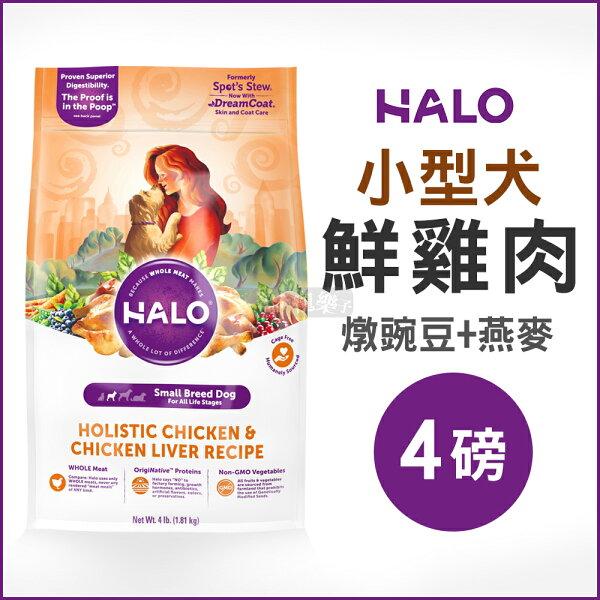 《HALO嘿囉》小型及迷你犬燉食雞肉(燉豌豆+燕麥)4磅狗飼料