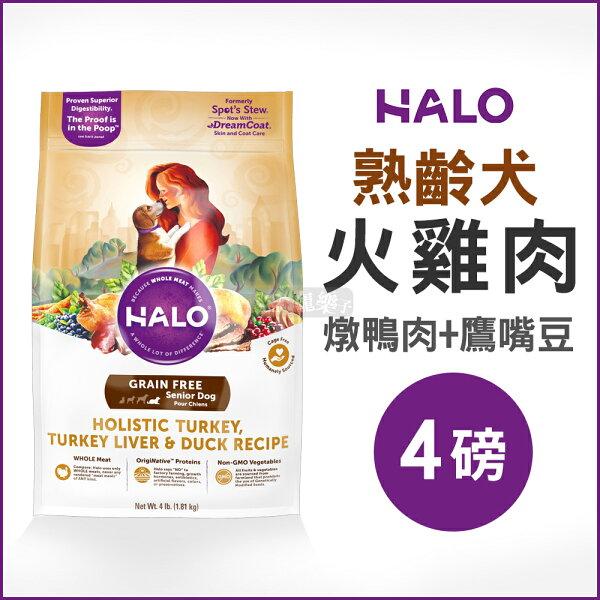 《HALO嘿囉》熟齡犬燉食火雞肉(燉鴨肉+鷹嘴豆)4磅狗飼料