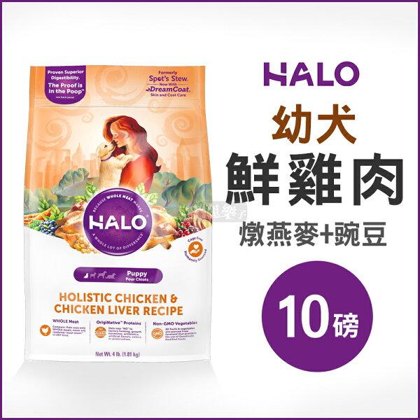 《HALO嘿囉》幼犬燉食雞肉(燉燕麥+豌豆)10磅狗飼料