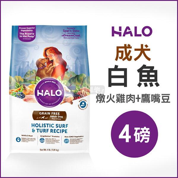 《HALO嘿囉》成犬燉食白魚(燉火雞肉+鷹嘴豆)4磅狗飼料