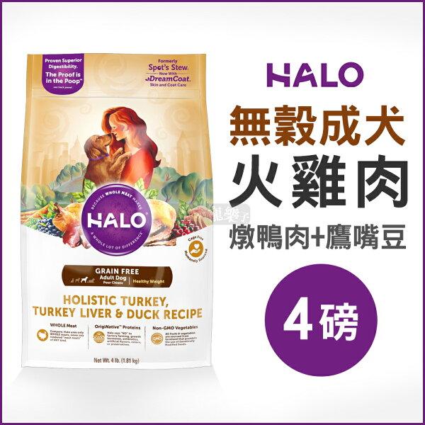 《HALO嘿囉》成犬燉食無穀低脂火雞肉(燉鴨肉+鷹嘴豆)4磅狗飼料