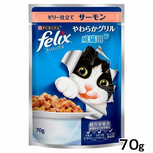 《日本PURINA》Felix 超口感貓餐包 - 鮭魚 70g / 紐西蘭生產