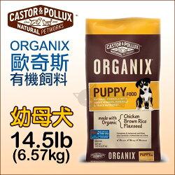 《美國 ORGANIX 歐奇斯》有機飼料 - 幼犬 14.5lb (約6.58kg)