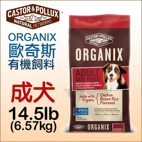 ~美國ORGANIX歐奇斯~有機飼料 ~ 成犬14.5lb ^(約6.58kg^)