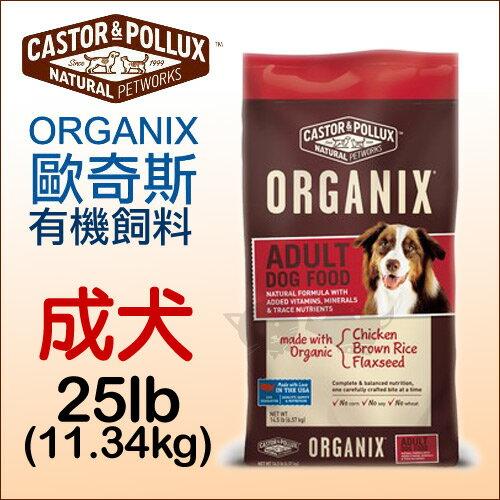 ayumi愛犬生活-寵物精品館:《美國ORGANIX歐奇斯》有機飼料-成犬25lb(約11.3kg)