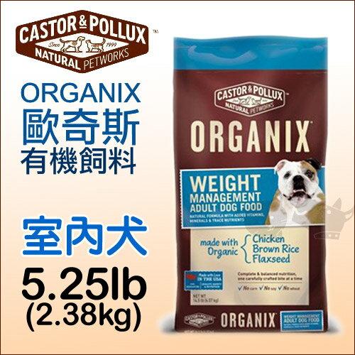 《美國ORGANIX歐奇斯》有機飼料 - 室內犬5.25LB (約2.38kg)
