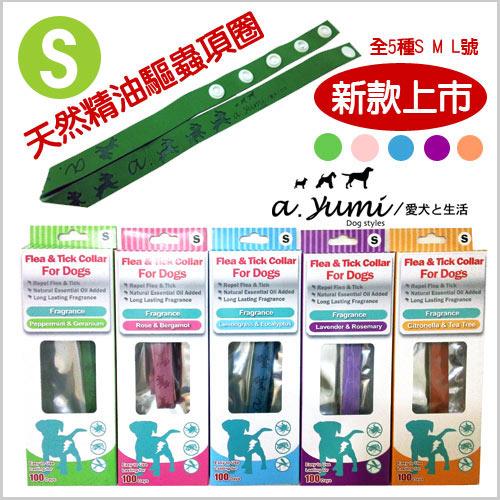 《Ayumi天然精油驅蟲項圈》犬用S - 5色 / 驅蚤驅蟲