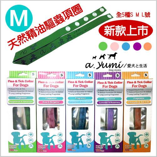 《Ayumi天然精油驅蟲項圈》犬用M - 5色 / 驅蚤驅蟲