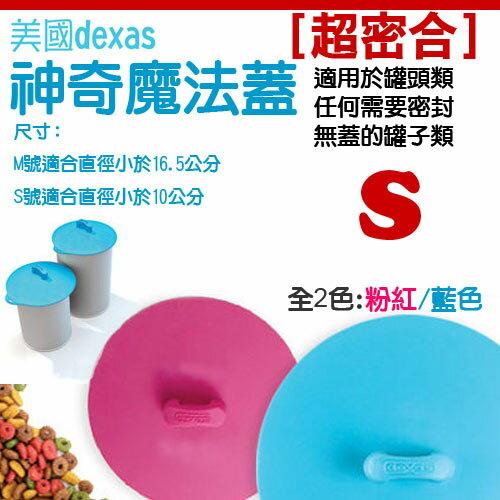 《美國dexas-神奇魔法蓋》多功能密合強台灣製造有保障 桃粉紅/水藍色S