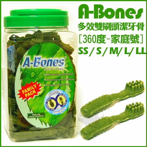 《美國A-Bones》多效潔牙骨-家庭號4罐優惠組
