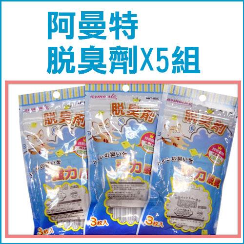 【阿曼特ARMONTO】貓砂盆專用除臭除濕劑脫臭劑3片裝*5包組