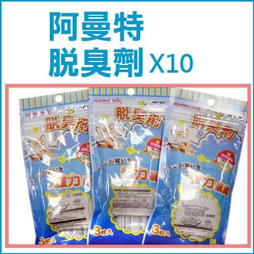 【阿曼特ARMONTO】貓砂盆專用除臭除濕劑脫臭劑3片裝*10包組