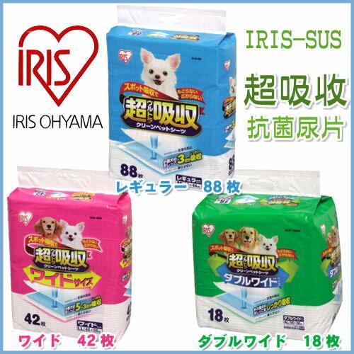 ayumi愛犬生活-寵物精品館:【日本IRIS】《SUS超吸收抗菌尿片》高效吸水性尿布墊(小片)