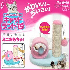 【日本IRIS】《雙球》貓咪迷你遊樂園 (MLC-4) 0