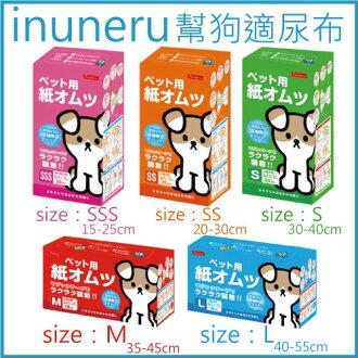 《日本inuneru》幫狗適 免洗尿褲/生理褲(魔鬼沾) S號