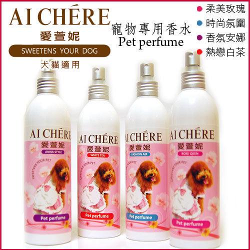 ayumi愛犬生活-寵物精品館:《Aichere愛萱妮》寵物用香水220ml四種香味