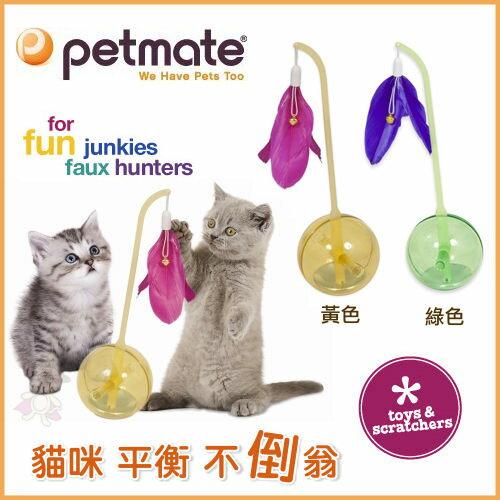 《美國Petmate》【貓咪平衡不倒翁】彩色羽毛+鈴噹讓貓咪欲罷不能
