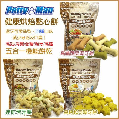 ayumi愛犬生活-寵物精品館:《PettyMan》《健康烘焙點心餅乾》共有四種口味健康美味機能餅乾(小包)300g