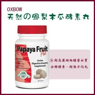 《美國OXBOW》兔子用天然鳳梨木瓜酵素丸90粒