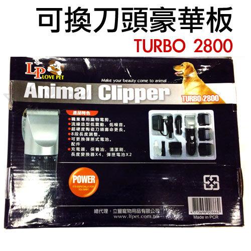 lovepet 樂寶寵物可換刀頭專業電剪turbo2800犬貓適用