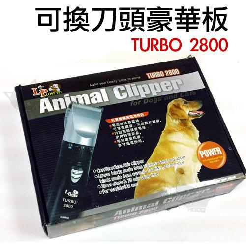 《lovepet》寵物可換刀頭專業電剪turbo2800犬貓都適用