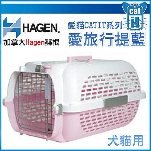 ayumi愛犬生活-寵物精品館:Hagen赫根《Catit愛旅行提籠-小型》外出提籠(粉紅76608)犬用貓用