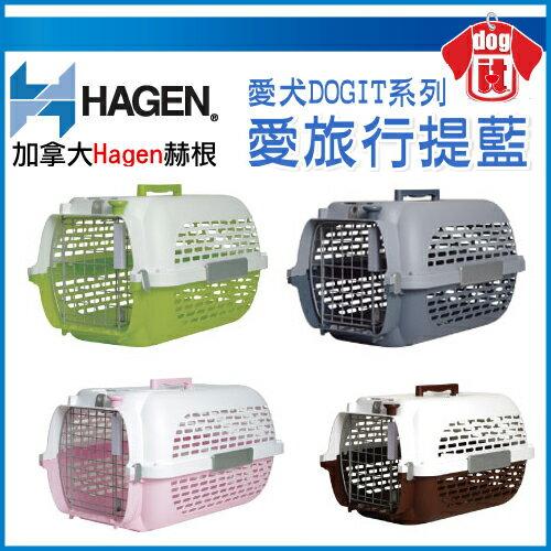 Hagen赫根《Dogit 愛旅行提籠-中型》棕色/ 綠色/ 粉紅色/ 灰色 4色可選