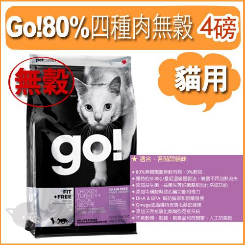 《go頂級抗敏糧》80% 四種肉無穀貓糧 - 4LB / 貓飼料