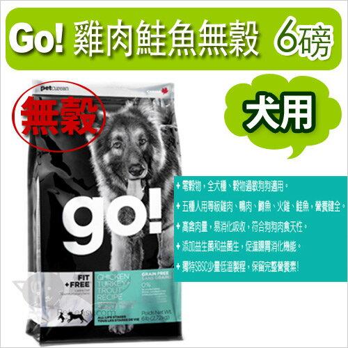 《go頂級抗敏糧》雞肉鮭魚無穀全犬配方-6LB狗飼料