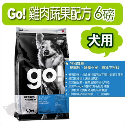 《go頂級抗敏糧》雞肉蔬果營養配方 - 6LB / 狗飼料