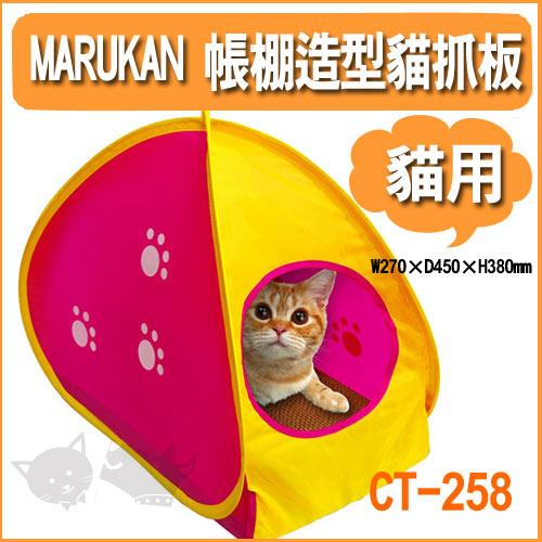 MARUKAN 帳棚造型+貓抓板/超可愛超有型CT-258