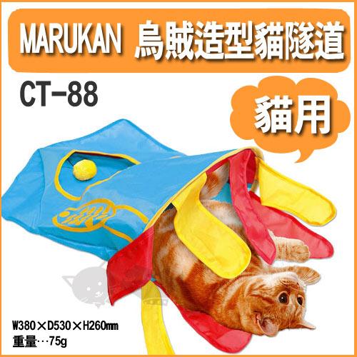 特價日本MARUKAN 烏賊造型貓隧道/付逗貓棒CT-89
