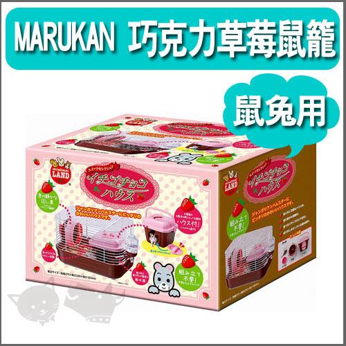 《 日本Marukan 》 巧克力草莓之家鼠籠/MR-808