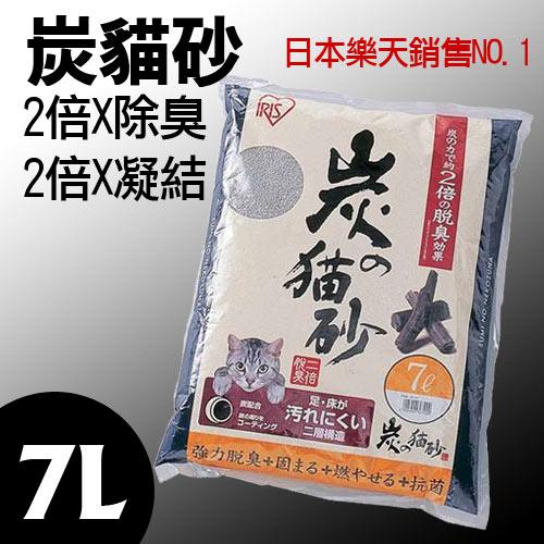 ayumi愛犬生活-寵物精品館:《日本IRIS》炭除臭貓砂SNS-70炭貓砂除臭凝結貓砂Petliving