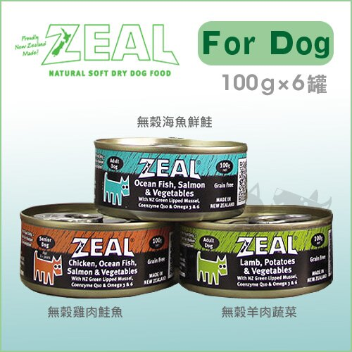 《ZEAL紐西蘭進口》天然寵物主食狗餐罐-100g/單罐 / 犬用