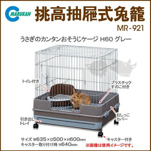 <br/><br/>  《 日本Marukan 》挑高抽屜式兔籠 MR-921-鐵灰色<br/><br/>