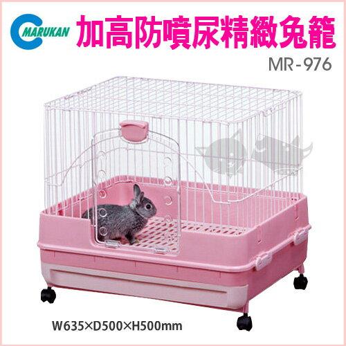 《 日本Marukan 》 加高防噴尿設計新款精緻兔籠 MR-976 -可抽底盤