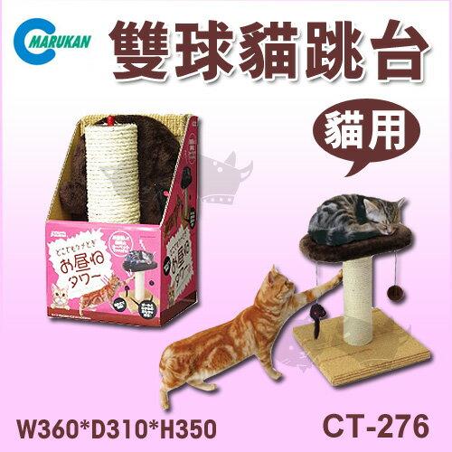 《日本Marukan》雙球貓跳台/小型跳台CT-276