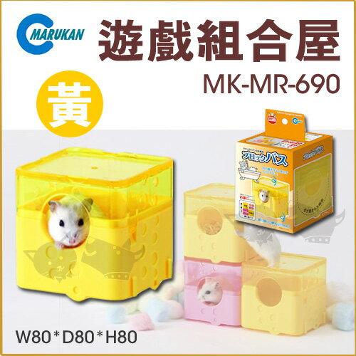 《日本Marukan》鼠用自由組合遊戲屋MR-690/廁所/砂浴-黃