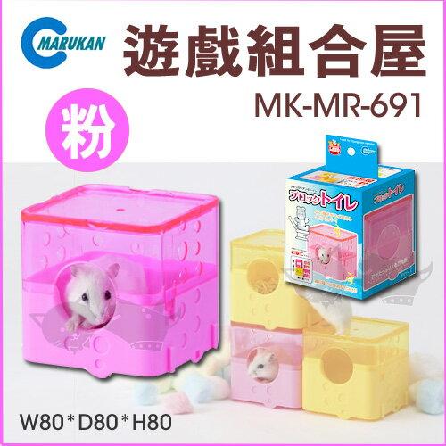 《日本Marukan》鼠用自由MR-691組合遊戲屋/廁所/砂浴-粉紅