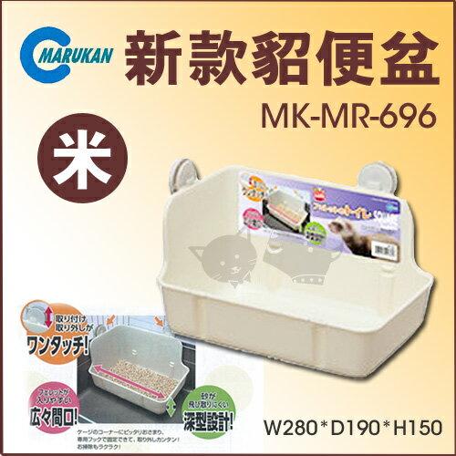 《日本Marukan》貂用寵物籠內便盆/廁所-米MR-696【缺貨】
