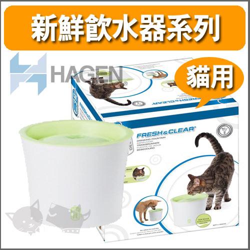 《Hagen赫根》循環設計鮮淨飲水機 - 3L / 貓用大容量