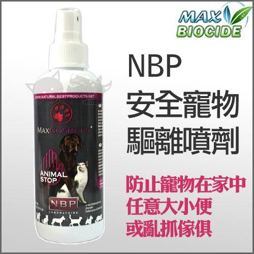 《 西班牙NBP》安全寵物驅離噴劑/天然無毒驅離