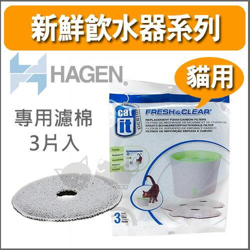 《Hagen赫根》鮮淨飲水機專用濾棉組 1包 (共3片入) / 貓用