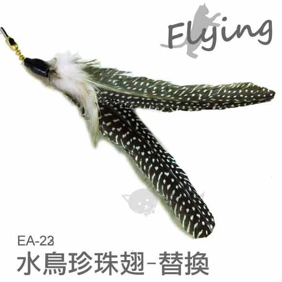 玻纖釣竿逗貓棒 [替換逗貓玩具 ] - 珍珠翅 EA-22