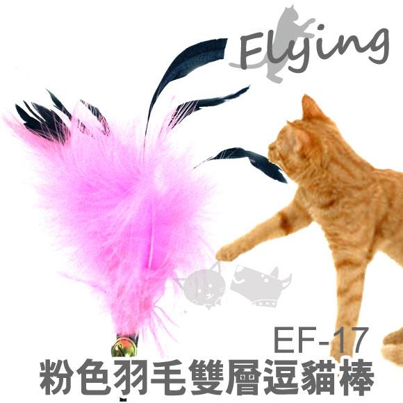 鳳尾火雞毛雙層逗貓棒 EF~17  顏色 出貨  逗貓棒