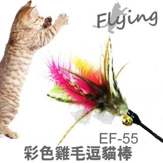 【Flying cat】群亂舞羽毛逗貓棒 EF-55 / 逗貓棒