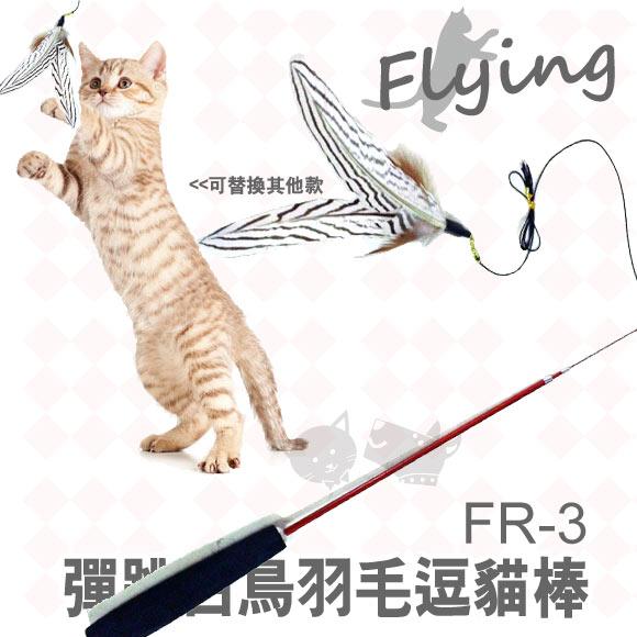 玻纖釣竿逗貓棒 ~ 白鳥白斑馬翅 FR~3
