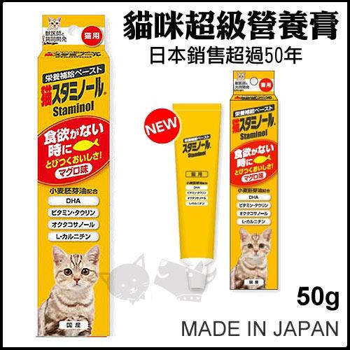 《日本STAMINOL》貓咪超級DHA補充營養膏 50g