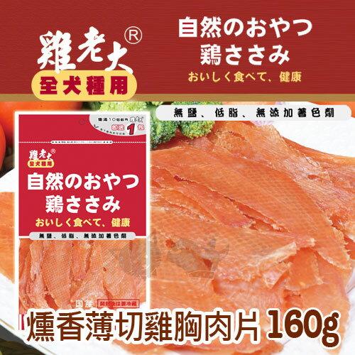 ayumi愛犬生活-寵物精品館:《雞老大》寵物機能雞肉零食-CBP-04燻香薄切雞胸肉片160g狗零食
